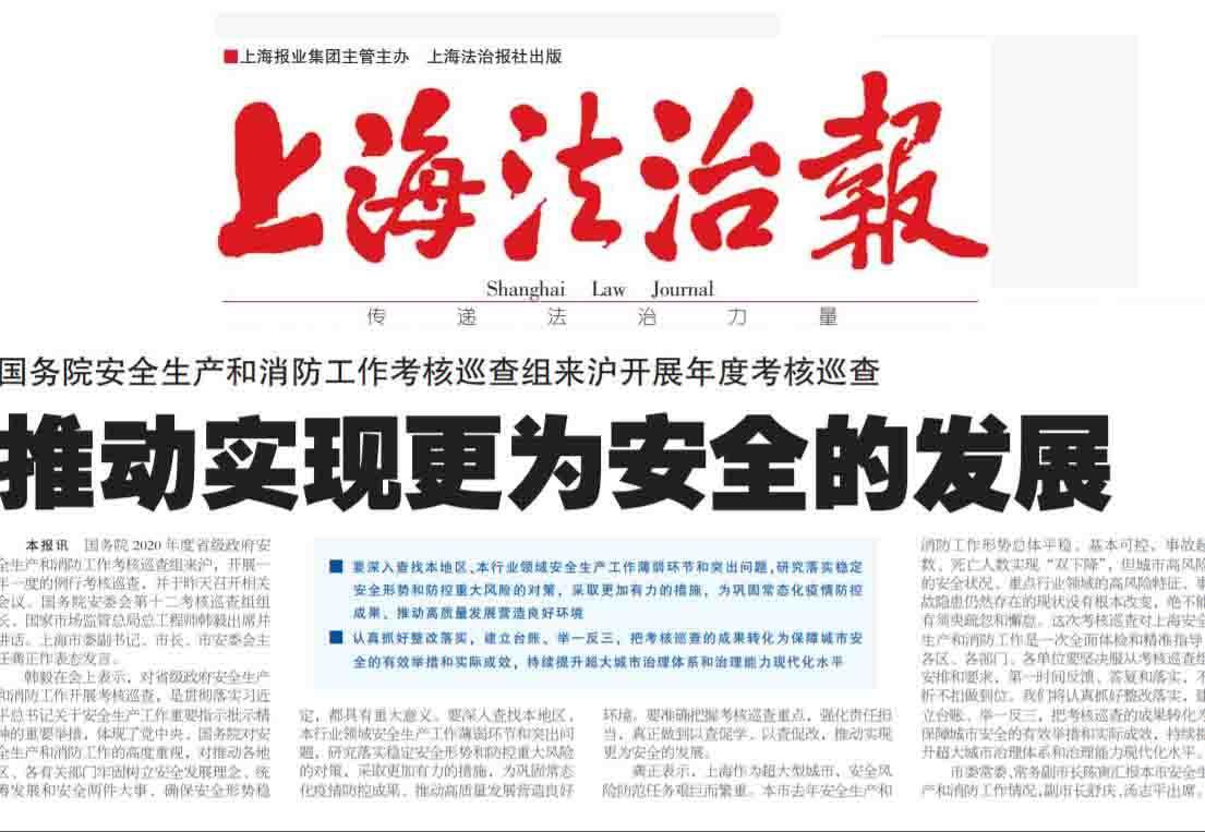 上海法治报登报电话