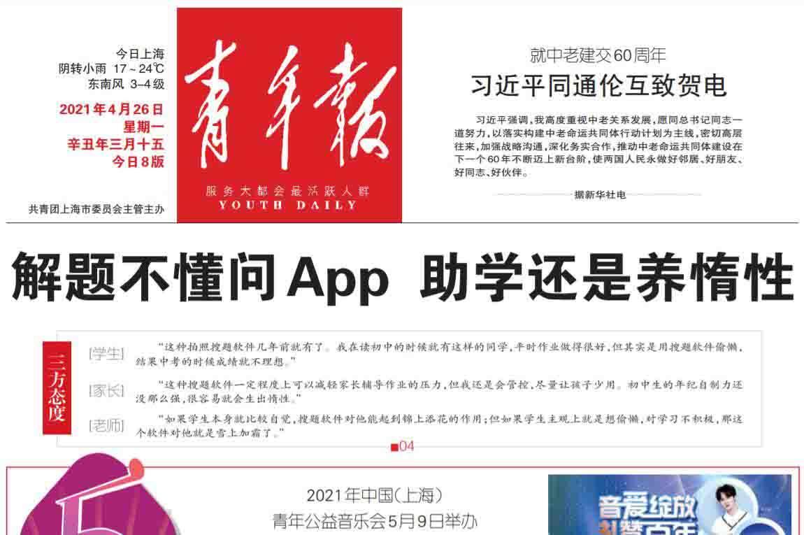 上海青年报登报电话