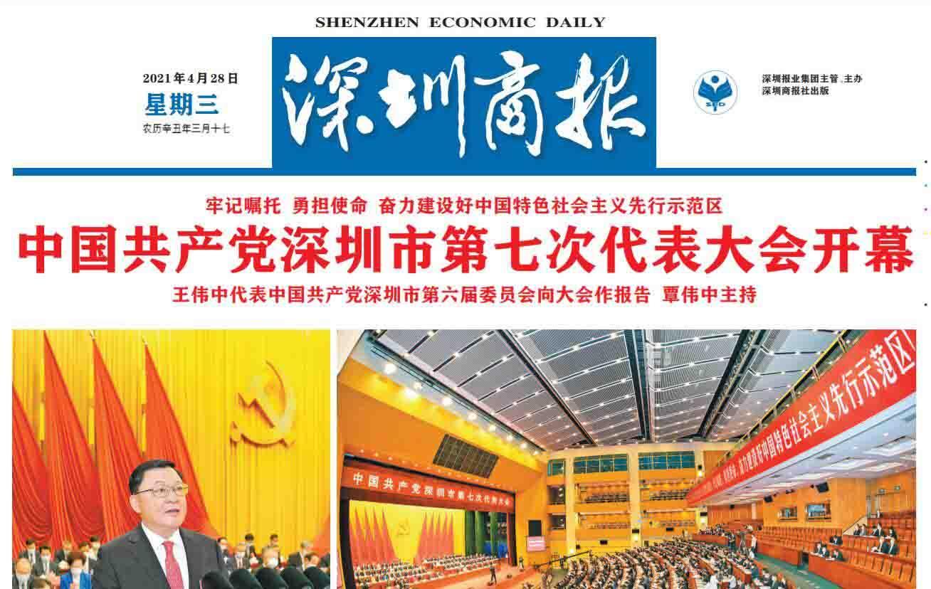 深圳商报登报电话