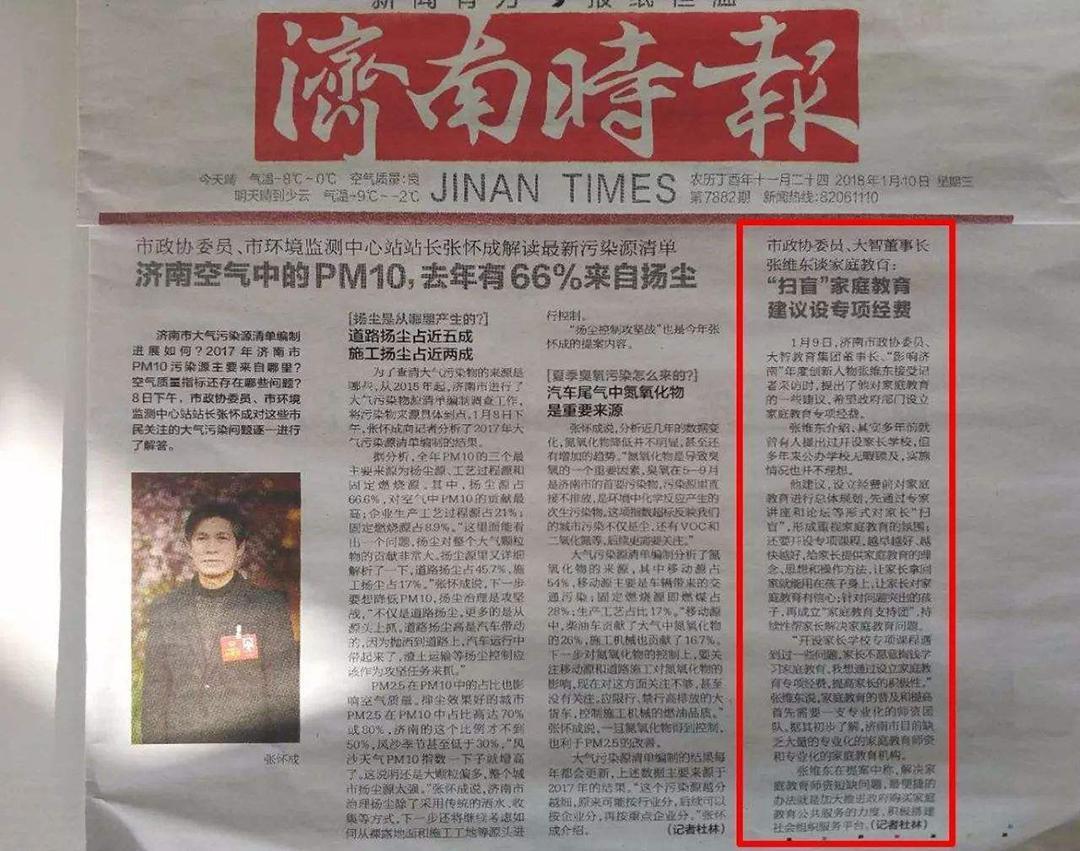 济南时报登报电话