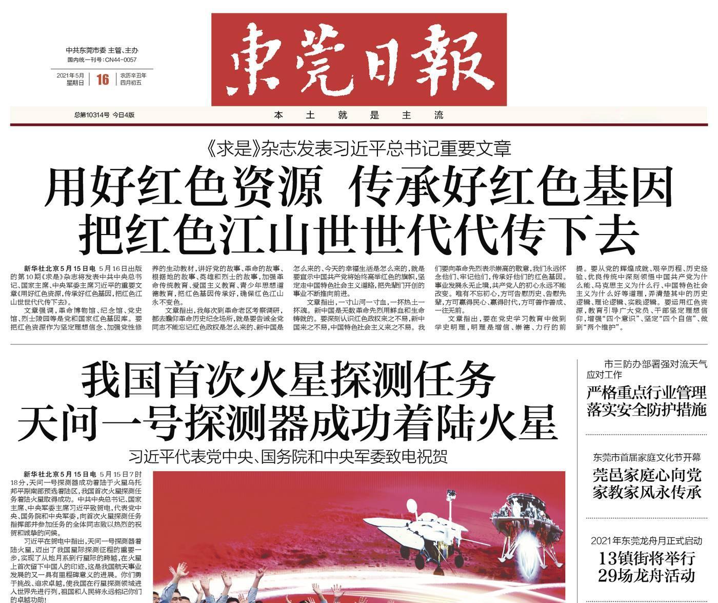 东莞日报登报热线