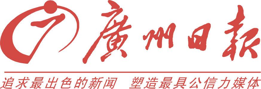 广州日报登报热线