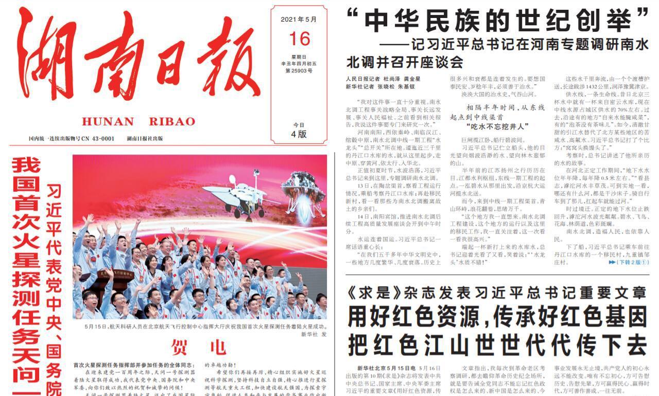 湖南日报登报热线