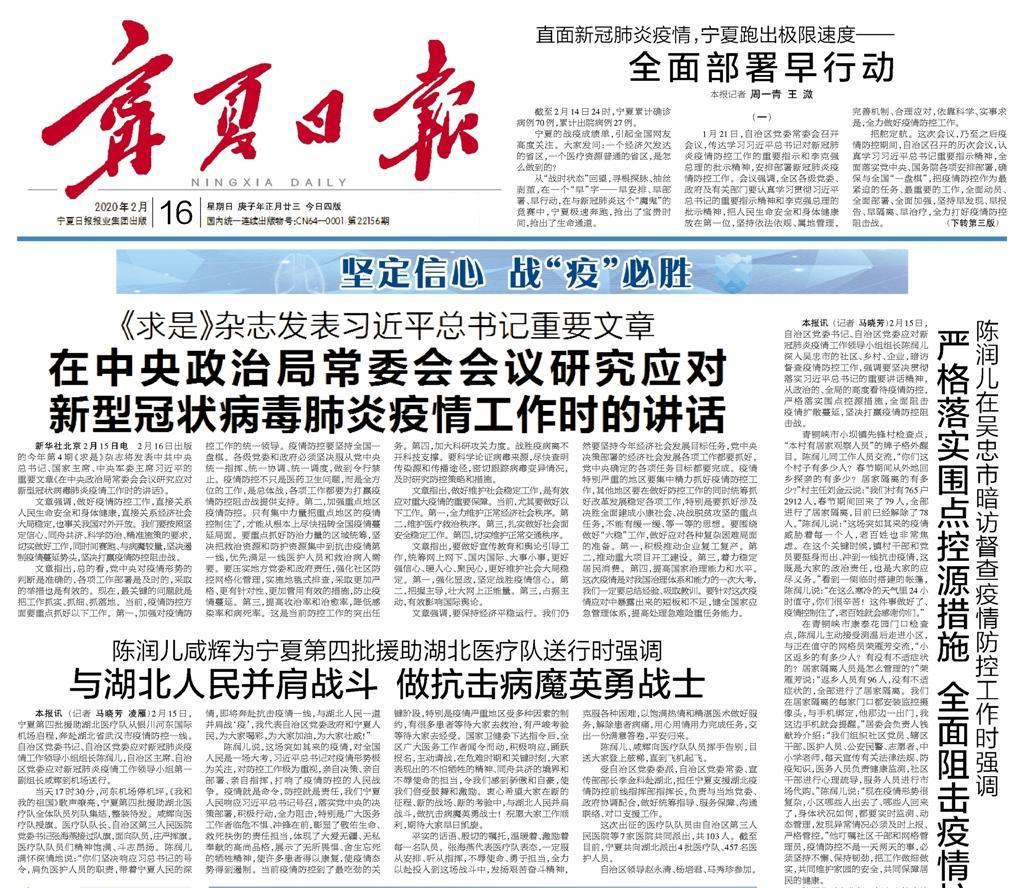 宁夏日报登报热线