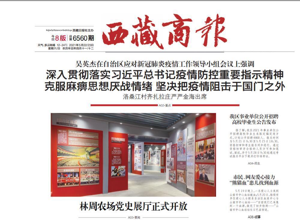 西藏商报登报热线
