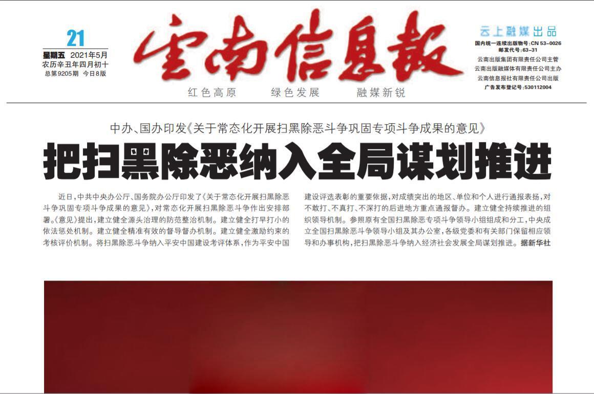 云南信息报登报热线