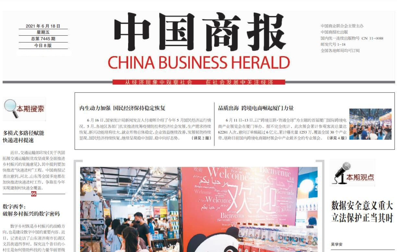 中国商报登报联系电话